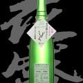 花盛(はなざかり)「純米吟醸」しずくしぼりたて生原酒