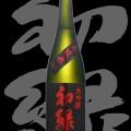 初緑(はつみどり)「大吟醸」斗瓶囲い