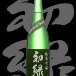 初緑(はつみどり)「純米吟醸」山田錦無濾過生原酒
