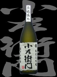 小左衛門(こざえもん)「純米大吟醸」播州山田錦斗瓶採り
