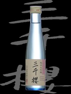 三千櫻(みちざくら)「純米大吟醸」