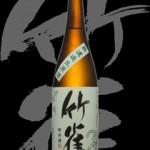 竹雀(たけすずめ)「純米」7号酵母無濾過生原酒