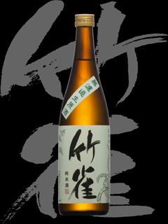 竹雀(たけすずめ)「純米」7号酵母九濾過生原酒
