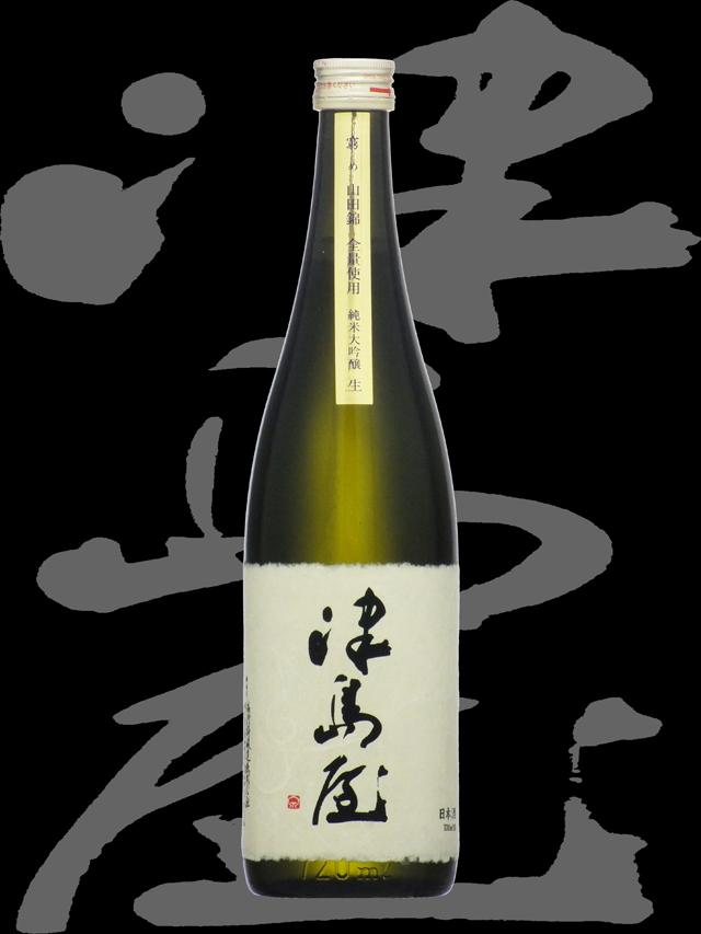 津島屋(つしまや)「純米大吟醸」窮め山田錦無濾過生原酒