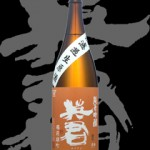 英君(えいくん)「純米吟醸」備前雄町無濾過生原酒