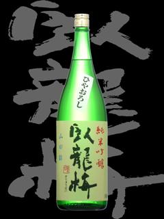 臥龍梅(がりゅうばい)「純米吟醸」山田錦ひやおろし
