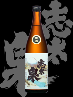 志太泉(しだいずみ)「普通酒」生詰原酒