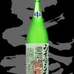 長珍(ちょうちん)「純米吟醸」山山5055うすにごり生