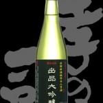 孝の司(こうのつかさ)「大吟醸」袋吊り斗瓶取り全国新酒鑑評会出品酒