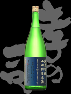 孝の司(こうのつかさ)「純米吟醸」山田錦無濾過生原酒19BY