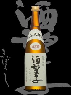 酒望子(さかぼうし)「別注大吟醸」播州山田錦