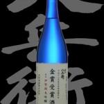 酒屋八兵衛(さかやはちべえ)「大吟醸」金賞受賞酒
