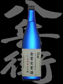 酒屋八兵衛(さかやはちべえ)「大吟醸」伊勢錦 金賞受賞酒