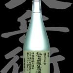 酒屋八兵衛(さかやはちべい)「純米大吟醸」伊勢錦生原酒