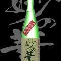 妙の華(たえのはな)「特別純米」山廃備前雄町無濾過生原酒