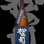 25-matsunotsukasajunmaiginjoryuouyamadanishiki