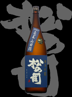 松の司(まつのつかさ)「純米吟醸」竜王山田錦しずく斗瓶囲い
