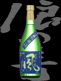 浪乃音(なみのおと)「特別吟醸」風 夏吟醸