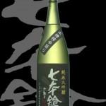 七本槍(しちほんやり)「純米大吟醸」木槽搾り中取り