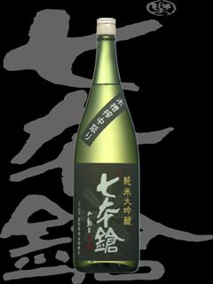 七本鎗(しちほんやり)「純米大吟醸」木槽搾り中取り
