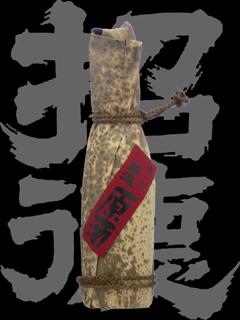 招徳(しょうとく)「純米吟醸」竹の皮包み原酒