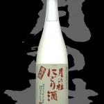 月の桂(つきのかつら)「純米大吟醸」祝米限定にごり酒