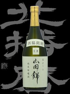 北はりま(きたはりま)「純米吟醸」山田錦無濾過生