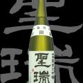 聖瑞(せいずい)「純米吟醸」山田錦