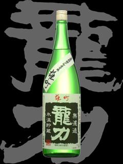 龍力(たつりき)「特別純米」雄町無濾過生原酒