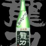 龍力(たつりき)「特別純米」山田錦無濾過生原酒
