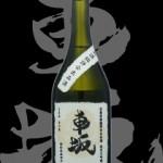 車坂(くるまざか)「純米大吟醸」全国新酒鑑評会出品酒