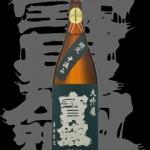 寶剣(ほうけん)「大吟醸」中汲み金賞受賞酒