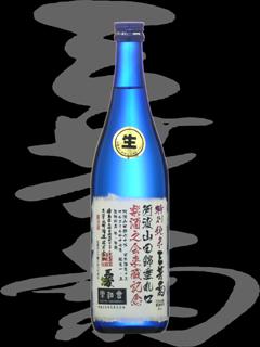 三芳菊(みよしぎく)「特別純米」阿波山田錦垂れ口生原酒