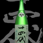 十四代(じゅうよんだい)「純米」中取り無濾過