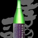 孝の司「純米吟醸」夢山水無濾過生原酒