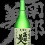 南部美人(なんぶびじん)「純米大吟醸」斗瓶囲いしずく酒