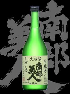 南部美人(なんぶびじん)「純米大吟醸」斗瓶囲いしずく酒20BY