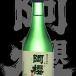 阿櫻(あざくら)「純米」寒仕込