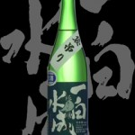一白水成(いっぱくすいせい)「純米吟醸」袋吊り生酒
