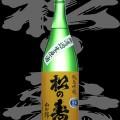 松の寿(まつのことぶき)「純米吟醸」山田錦無濾過生25BY