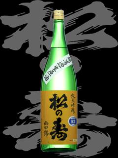 松の寿(まつのことぶき)「純米吟醸」山田錦無濾過生26BY