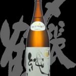 〆張鶴(しめはりつる)「純米吟醸」純