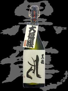 黒龍(こくりゅう)「大吟醸」しずく2013