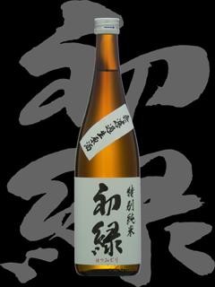 初緑(はつみどり)「特別純米」無濾過生原酒