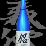 義侠(ぎきょう)「純米吟醸」侶