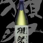 獺祭(だっさい)「純米大吟醸」磨き二割三分