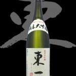 東一(あづまいち)「純米大吟醸」雫搾り斗瓶貯蔵12BY