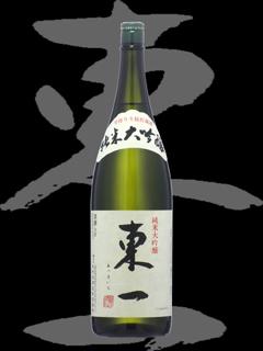 東一(あづまいち)「純米大吟醸」雫搾り斗瓶貯蔵2001