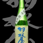 由紀の酒 Best of the year 2013