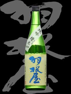 羽根屋(はねや)「純米吟醸」煌火(きらび)生原酒